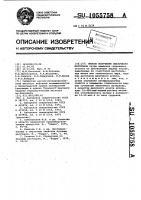 Патент 1055758 Способ получения смазочного материала