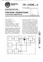 Патент 1174763 Устройство для градуировки электромагнитных расходомеров