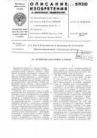 Патент 519310 Устройство для сборки и сварки