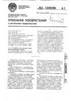 Патент 1548286 Устройство для питания волокнообрабатывающей машины