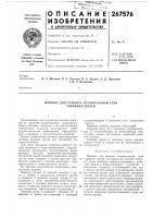 Патент 267576 Машина для ремонта осушительной сети торфяных полей