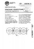 Патент 1222744 Способ возведения берегоукрепительного сооружения и устройство для соединения изношенных покрышек пневматических шин