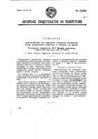 Патент 31884 Приспособление для замыкания накоротко контактные колец асинхронного двигателя и подъема его щеток
