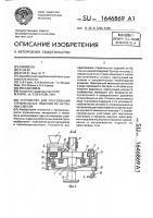 Патент 1646869 Устройство для прессования строительных изделий из бетонных смесей