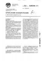 Патент 1645346 Способ укрепления основания и диафрагма для его осуществления