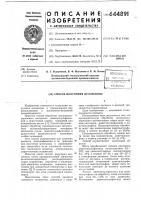 Патент 644891 Способ получения целлюлозы
