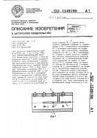 Патент 1549190 Электрогидравлический насос