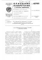 Патент 427103 Устройство для перекоса стеблей к мяльной машине