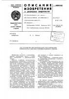Патент 1004162 Устройство для автоматического регулирования температуры в вагонах рефрижераторного поезда