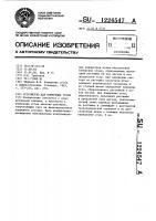 Патент 1224547 Устройство для измерения углов