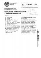 Патент 1296563 Сшивающаяся композиция на основе полиэтилена