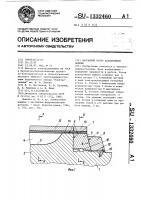 Патент 1332460 Массивный ротор асинхронной машины