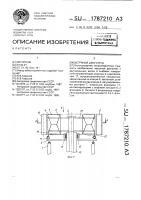 Патент 1787210 Ветряной двигатель