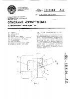Патент 1518164 Кузов транспортного средства