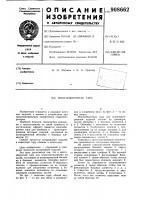Патент 908662 Многооборотная тара