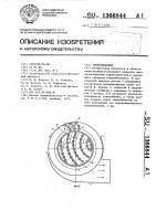 Патент 1366844 Теплообменник