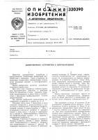 Патент 320390 Дозировочное устройство к шприц-машине