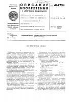 Патент 469734 Пластичная смазка