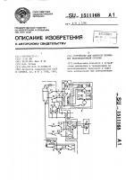 Патент 1511168 Устройство для контроля положения железнодорожной стрелки