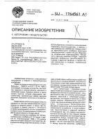 Патент 1764561 Очистка зерноуборочного комбайна