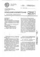 Патент 1753215 Скороморозильный аппарат