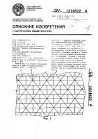 Патент 1214822 Защитное покрытие грунтовых откосов гидротехнических сооружений