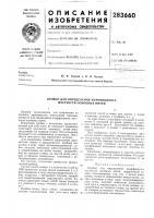 Патент 283660 В. н. беляев ивановский текстильный институт имени фрунзе
