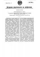 Патент 26955 Кирпичеделательный пресс