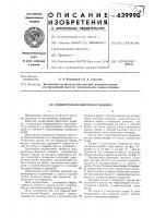 Патент 639990 Подметально-уборочная машина