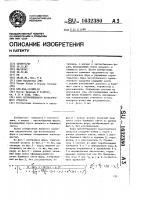 Патент 1632380 Фара автомобильного транспортного средства