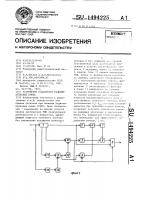 Патент 1494225 Устройство подавления радиоимпульсных помех