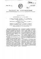 Патент 11187 Приспособление для сжигания нефти