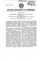 Патент 24912 Радиоприемник с применением в качестве детектора неоновой лампы