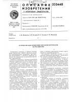 Патент 333440 Устройство для испытания образцов материалов