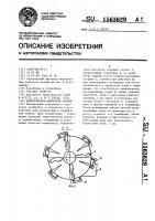 Патент 1563629 Измельчитель-смеситель кормов
