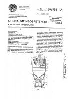 Патент 1696753 Пневматический насос замещения