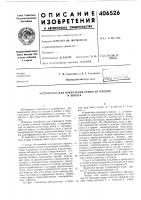 Патент 406526 Устройство для извлечения семян из плодов