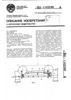 Патент 1142249 Приемно-пакетирующее устройство
