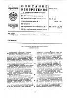 Патент 592021 Устройство автоматического вызова абонентов атс