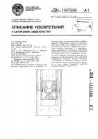 Патент 1337558 Диспергатор
