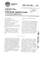 Патент 1611748 Способ получения плавленого флюса