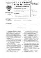 Патент 700353 Чертежный прибор