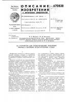Патент 670838 Устройство для предотвращения повторных ударов к ударному испытательному стенду