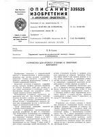 Патент 335525 Устройство для отсчета угловых и линейныхкоординат