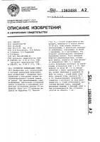 Патент 1363488 Устройство компенсации помех