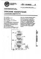 Патент 1016632 Регенеративный теплообменник