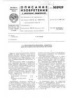 Патент 502929 Смазочно-охлаждающая жидкость для механической обработки металлов