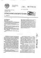 Патент 1817744 Способ производства сварных заготовок секторов барабанов
