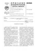 Патент 303520 Газомерная установка