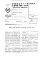 Патент 193863 Патент ссср  193863